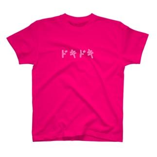 ドキドキ T-shirts