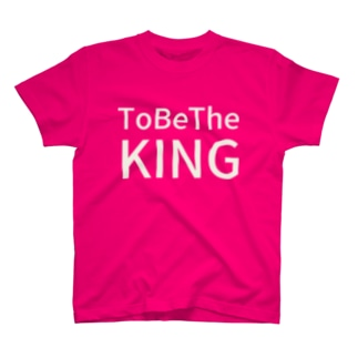To Be  The  KING T-shirts