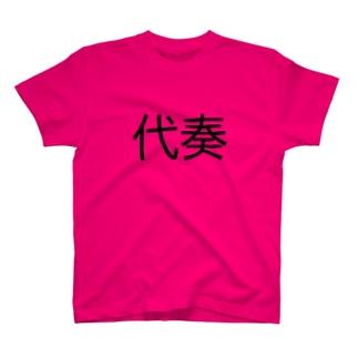 私は代奏です(ゴシック体) T-shirts