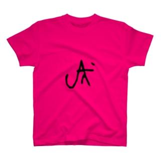 れべけん T-shirts