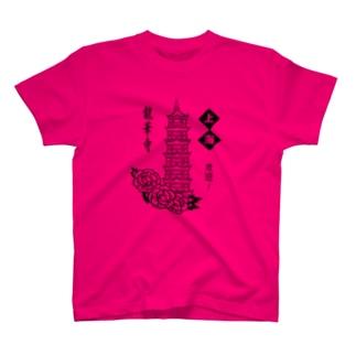 勝手に上海土産・龍華寺 T-shirts