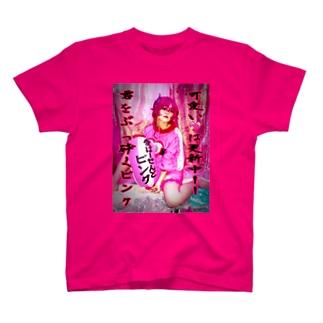 ピンクの暴力♡ T-shirts