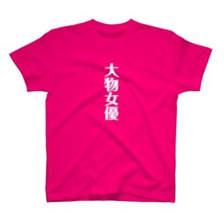 「大物女優」 T-shirts
