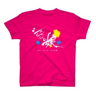『シュシュシュの娘』Tシャツ(ロゴ大) T-shirts