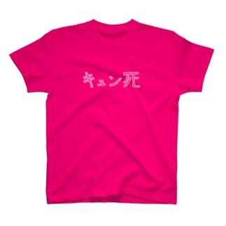キュン死 T-shirts