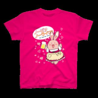 日枝野小路のノービア、ノーライフ!(うさぎ) T-shirts