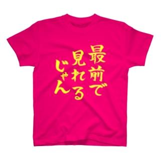 最前で見れるじゃん(黄文字) T-shirts