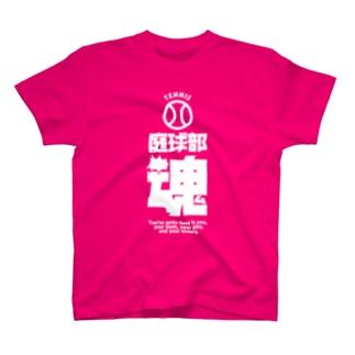 庭球部魂(テニス部)  T-shirts
