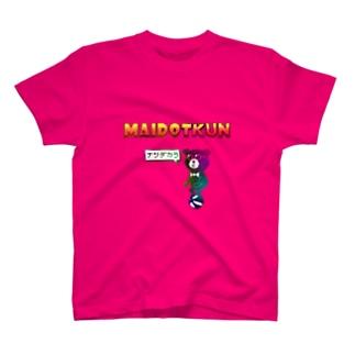 MAIDOTくんのナツダカラ T-shirts