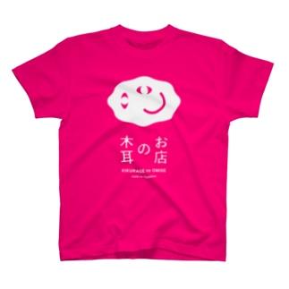 木耳のお店(白ロゴ) T-shirts
