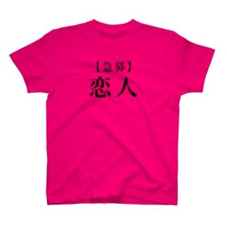急募2 T-shirts
