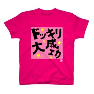 ドッキリ大成功 T-shirts