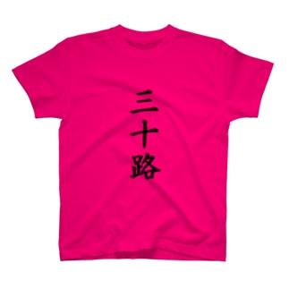 三十路 T-shirts