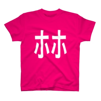 ホホ T-shirts