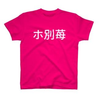 ホ別苺 T-shirts
