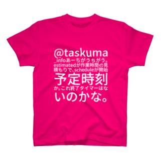@taskuma_info あーちがうちがう。estimatedが作業時間の見積もりで、scheduleが開始予定時刻か。これ終了タイマーはないのかな。 T-shirts