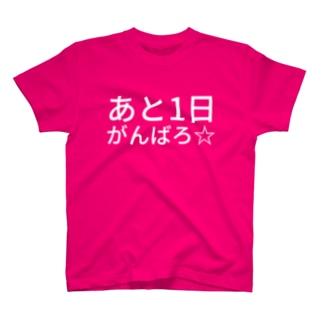 あと1日がんばろ☆ (^ω^) T-shirts