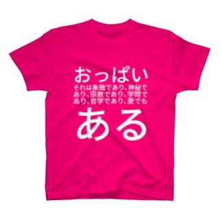 おっぱいそれは象徴であり、神秘であり、宗教であり、学問であり、哲学であり、愛でもある T-shirts