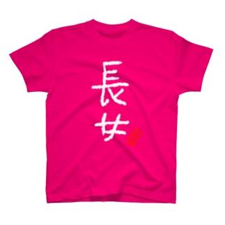 家族シリーズ:長女(白字) T-shirts