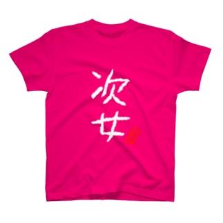 家族シリーズ:次女(白字) T-shirts