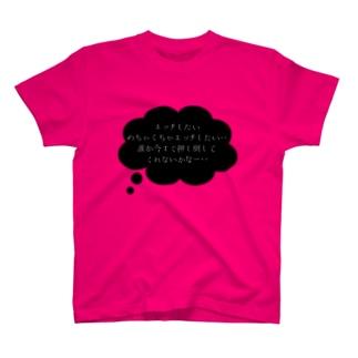 いわゆるYES/NO枕 T-shirts