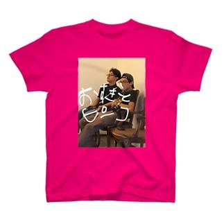 おすぎとピーコ T-shirts