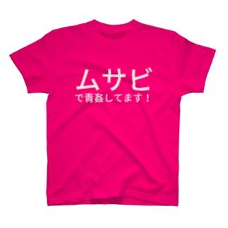 ムサビで青姦してます! T-shirts