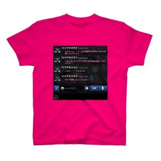 虹草採集妨害Tee T-shirts