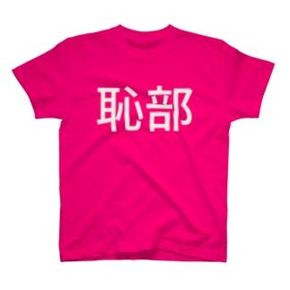 恥部 T-shirts
