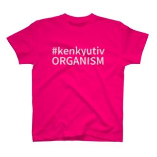 #kenkyutiv ORGANISM T-shirts