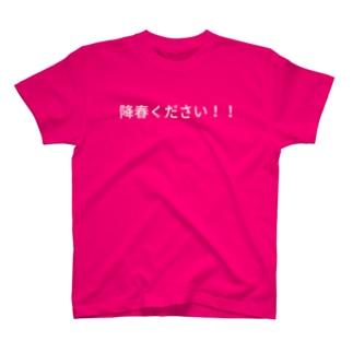 降春ください!! T-shirts
