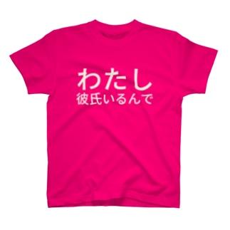 わたし彼氏いるんで T-shirts