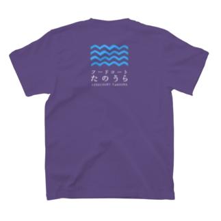 フードコートたのうら Tシャツ2 T-shirts