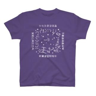 高松塚古墳星宿図(白線) T-shirts