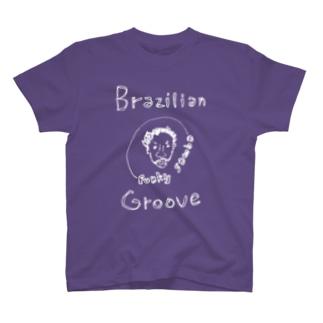 ブラジリアン・グルーヴ(サンバ・ファンク編) T-shirts