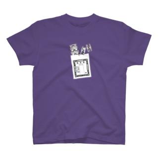 疒印頓服薬 T-shirts