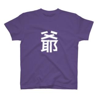 お爺さんTシャツ T-shirts