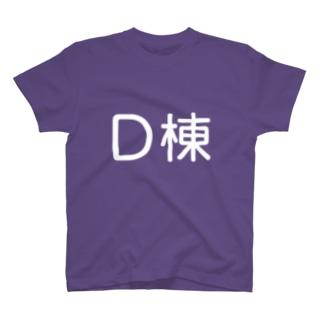D棟(白) T-shirts