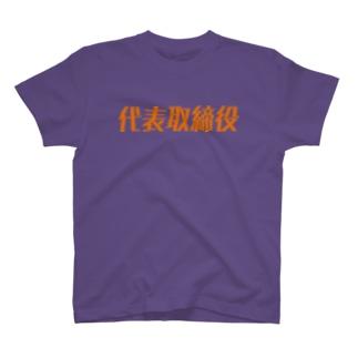 代表取締役 T-shirts