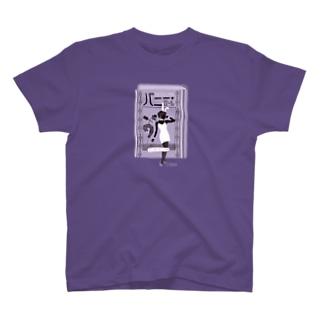 ジビエとしてのバニー・ガール T-shirts