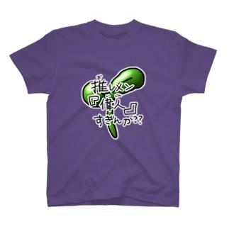 推しメン偉人すぎんか?(芽生えちゃん) T-Shirt