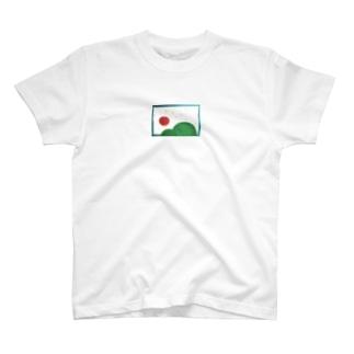 お山と太陽 Tシャツ
