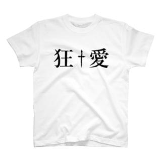 90年代V系インスパイアグッズ・・・狂愛・・・† Tシャツ