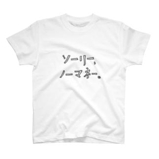 ノーマネー Tシャツ