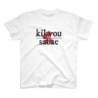 KIKYOU SABAE officials Tシャツ