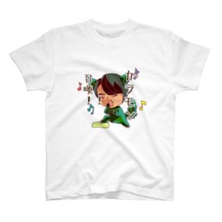 からモン! Tシャツ