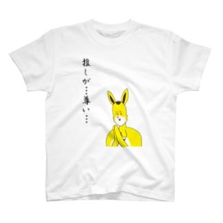 推しが尊い宇宙ニート Tシャツ