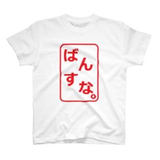 ばんすなロゴ(判子風) Tシャツ