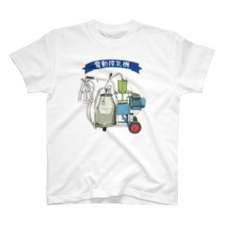 電動搾乳機 Tシャツ