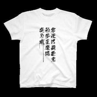 PygmyCat suzuri店のレディオハートJAM☆MARI-Zwei公式シャツ(黒文字) Tシャツ